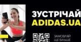 аdidas представляет официальный Интернет-магазин в Украине
